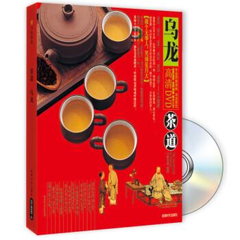 《茶道:乌龙(附赠DVD光盘1张)》
