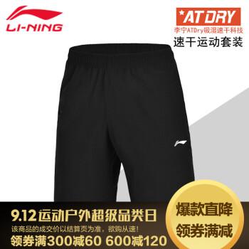 Quần thể thao nam Lining TAKSM117 L175120140 AKSJ133,AKSM117 ,AKSM215 ,AKSM105