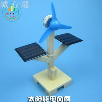 太阳能电扇创意手工diy科技小制作发明物理实验手工拼装材料创意小