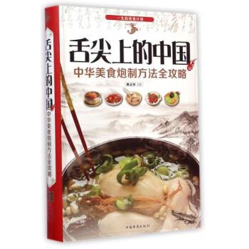 《美食上的中国(中华节目炮制方法全攻略)陈志张柏芝美食舌尖图片