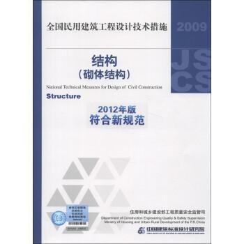 建筑 建筑工具书 > 全国民用建筑工程设计技术措施:结构(砌体结构)