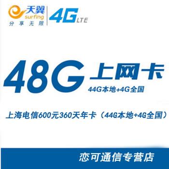 上海电信4g资费卡 无线上网资费卡 4g流量 包年卡 上海本地48G流量 累计1年使用 44+4包年卡