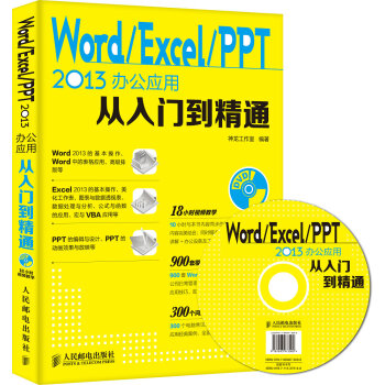 Word Excel PPT 2013办公应用从入门到精通(附光盘)