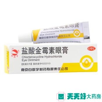 白敬宇 盐酸金霉素眼膏 2g 结膜炎眼睑炎麦粒肿沙眼药膏 套餐一:1盒
