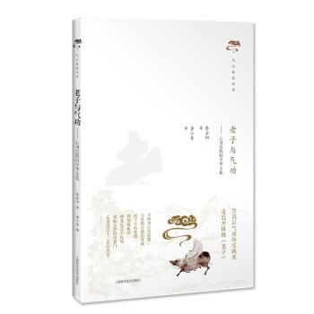 《老子与气功 心身实践的中华文化》(廖赤阳)