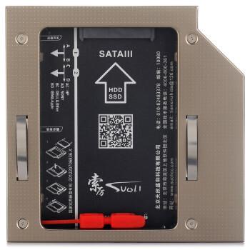 索厉(Suoli)SL-A99笔记本光驱位硬盘托架(适用12.7mm光驱厚度,升级产品)