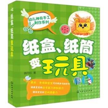 童书 手工/游戏 > 纸盒.纸筒变玩具-幼儿神奇手工制作系列