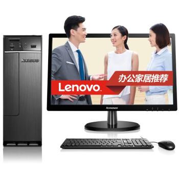 联想(Lenovo)H3050 台式电脑(i3-4160 4G 500G  DVD 千兆网卡 win7)20英寸