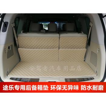 日产途乐后备箱垫途乐y62后备箱垫尼桑途乐尾箱垫 后靠背途乐改装