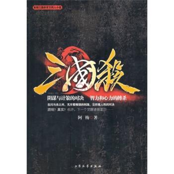 三国杀 PDF版