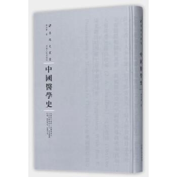 中国医学史(精)/专题史丛书 试读