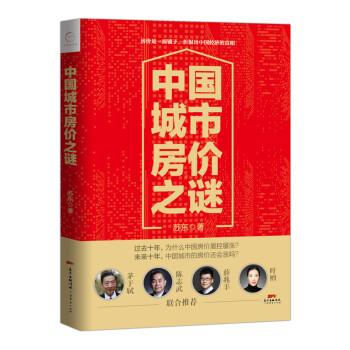 中国城市房价之谜 在线下载