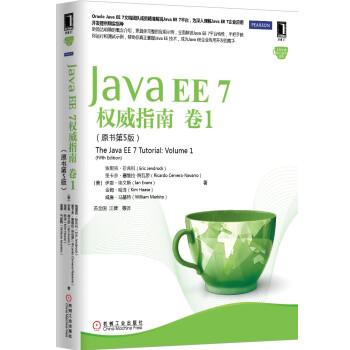 Java EE 7权威指南(卷1)