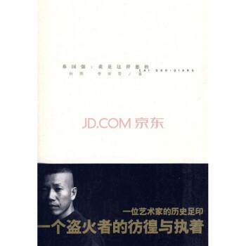蔡国强:我是这样想的 在线下载