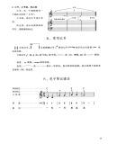 《从零开始学电子琴:基础教程》【摘要图片