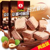【美味暴击】薇妮莎 巧克力威化饼干200g*2盒