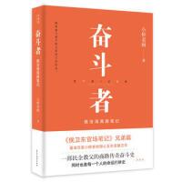 《奋斗者:侯沧海商路笔记》