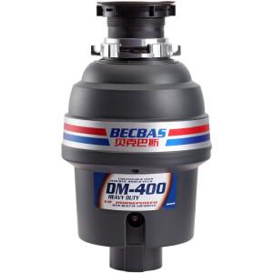 贝克巴斯/BECBAS 食物垃圾处理器:DM400