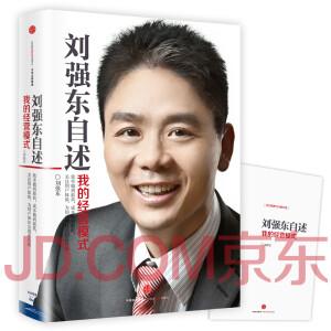 刘东强自述:我的经营模式