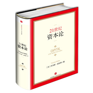 21世纪资本论(CAPITAL in the Twenty First Century)