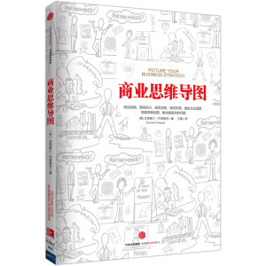Picture Your Business Strategy[商业思维导图]