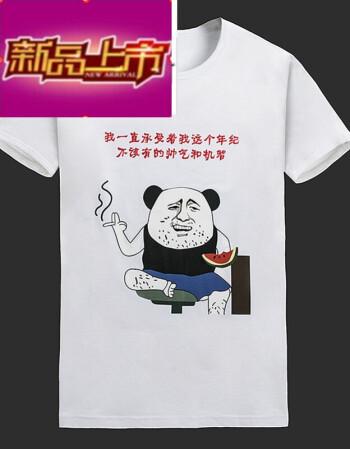 另类创意恶搞t恤 恶搞暴走漫画t恤 蘑菇头金馆长短袖衣服 互相伤害