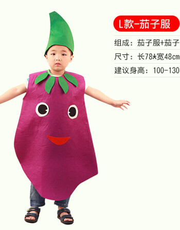 幼儿园儿童蔬菜水果服 手工环保服装角色扮演表演服饰衣服演出服 茄子
