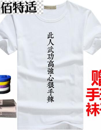 佰特适【徐老师杂货铺】夏季短袖创意文字t恤男 二次元游戏属性半袖