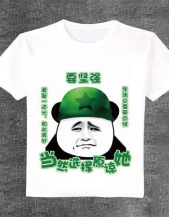 绿帽子系列 当然选择原谅他 暴走个性文字t恤恶搞表情图片