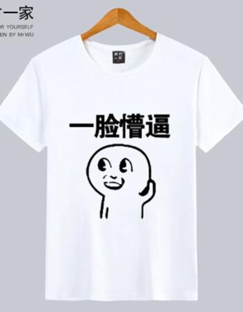 绿青婷暴走漫画t恤 短袖男女恶搞笑金馆长个性表情包带文字衣服 白色2图片