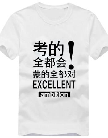 珂樊图考神附体短袖逢考必过t恤男 中考高考学生考试励志衣服考的都会