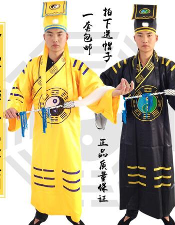 道士服装/道教法器/用品/道服法衣/道袍 太极 八卦衣