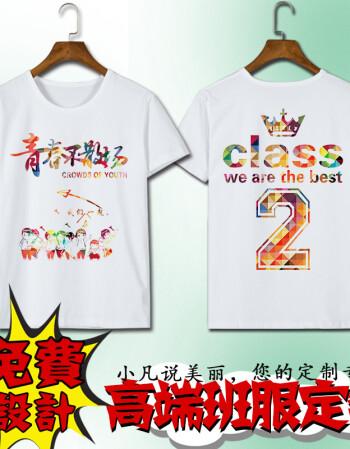 班服定制t恤 diy印字logo图案同学聚会圆领短袖文化衫图片