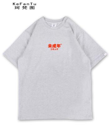 珂梵图潮牌 嘻哈男短袖t恤潮流恶搞怪中文文字未成年男女生情侣装嫩