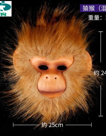 万圣节儿童表演头饰抖音道具男cos猴子老虎动物头套幼儿园 猿猴