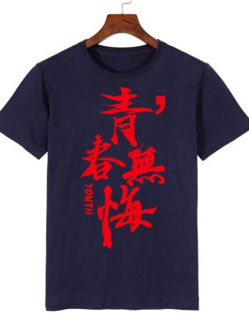 青春无悔 男士纯棉夏季短袖t恤半袖体恤文化衫毕业装班服 民族风汉字