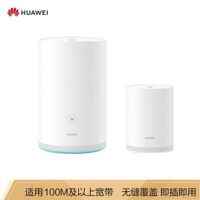 【涨价中】华为路由器Q2 Pro(1母1子)分布式子母路由/全千兆/自研凌霄芯片/5G双频智能无线穿墙/高速路由/IPv6