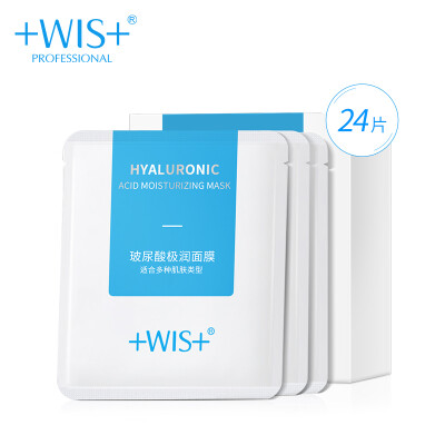 WIS玻尿酸面膜 24片(三重玻尿酸精华 深层补水保湿面膜男女护肤品套装礼盒)