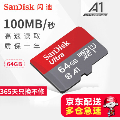 闪迪 sandisk32g手机内存卡高速存储sd卡16g  tf卡64g 内存卡128g 64G 100M A1级别