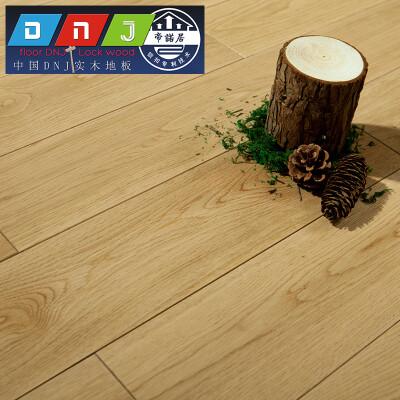 帝诺居 橡木地板全A级橡木本色地板 地暖地热免龙骨锁扣纯实木地板