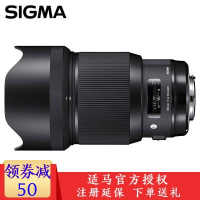 适马(SIGMA)ART 系列人像风景扫街定焦镜头 85mm F1.4 DG HSM全画幅镜头 尼康口
