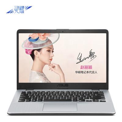 华硕(ASUS) 灵耀S4000UA 14英寸超窄边框超轻薄笔记本电脑(i5-7200U 4G 256GSSD FHD IPS)金属蓝灰
