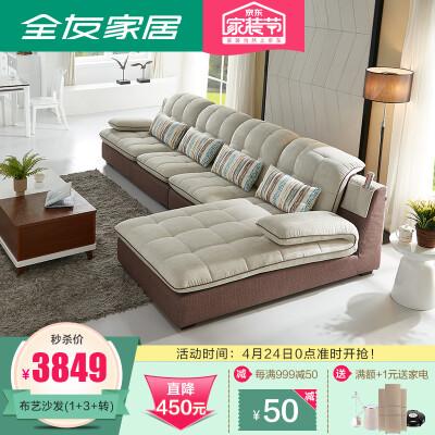 全友(QUANU)现代简约布艺沙发客厅转角沙发组合可拆洗   102136 反向沙发(1+3+转)