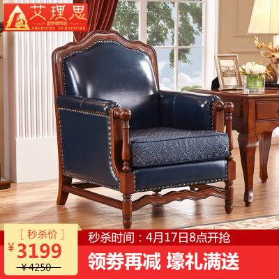 艾理思家具 沙发 美式实木沙发 欧式皮艺沙发 大小户型客厅真皮沙发组合 L型转角沙发 单人位A款