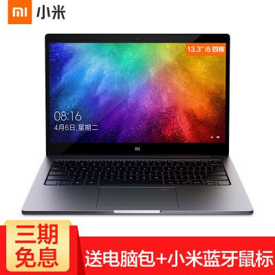 小米 (MI)Air 13.3英寸全金属超轻薄笔记本电脑超极本商务本Win10 【增强版】i5八代/8G/256G固态/2G独显 官方标配+小米原装蓝牙鼠标