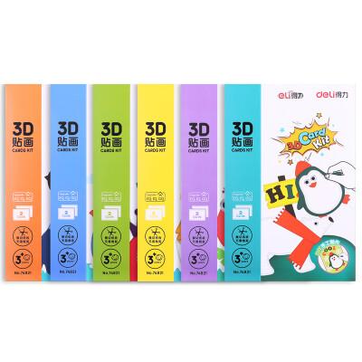 得力(deli)幼儿手工趣味3D贴画 小学生益智玩具74821