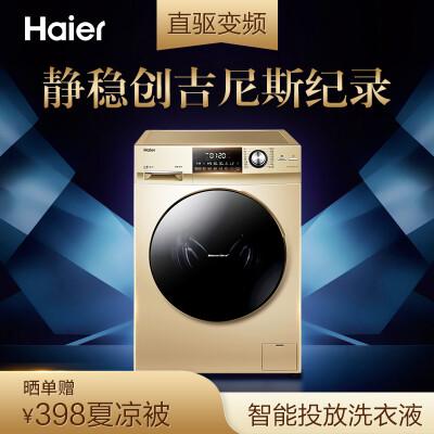 海尔(Haier)10公斤斐雪派克直驱变频滚筒洗衣机 创新太极洗 双智能系统 EG10014BD59GU1JD 大容量