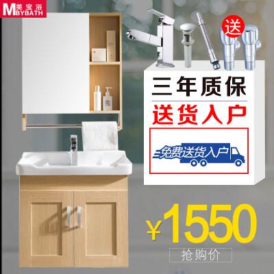 美宝浴浴室柜组合实木洗脸柜储物柜洗手盆卫浴柜吊柜套装 0.6m主柜+0.6m镜柜