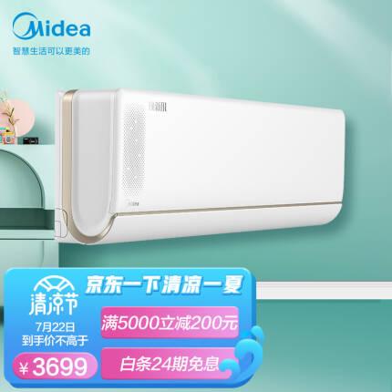 美的(Midea) 新一级 焕新风 新风空调 智能家电 新风系统变频冷暖大1.5匹壁挂式空调KFR-35GW/N8MKA1以旧换新