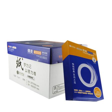 传美 2000B5 复印纸 70g 10包/箱